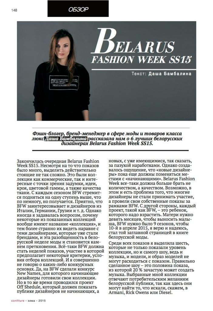 Копия обзор недели моды